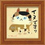 【アートフレーム】糸井忠晴 ミニ アート フレーム「イヌですわ」