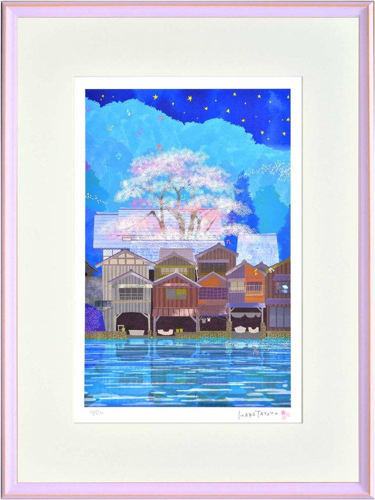 《絵画》はりたつお 京都伊根の舟屋・夜桜 大全紙