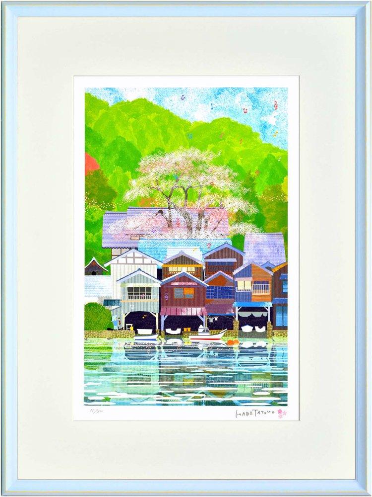 《絵画》はりたつお 京都伊根の舟屋と桜 大全紙