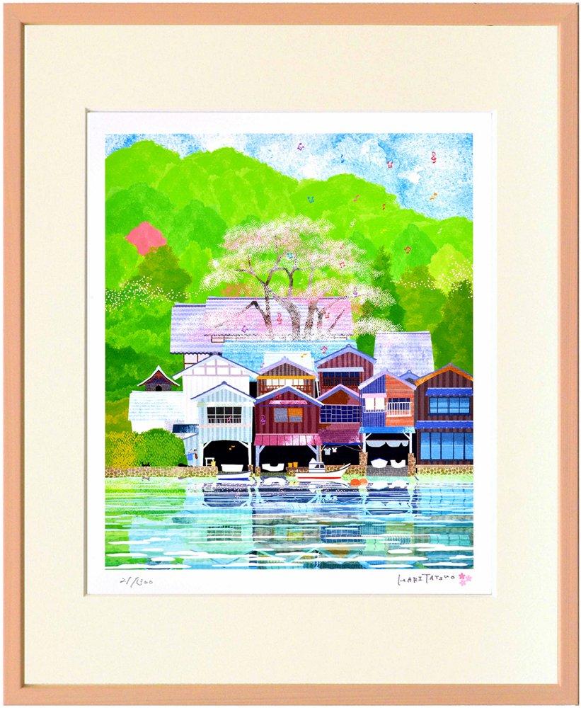 《絵画》はりたつお 京都伊根の舟屋と桜