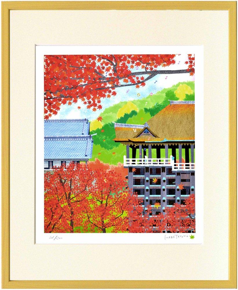 《絵画》はりたつお 京都秋の清水寺