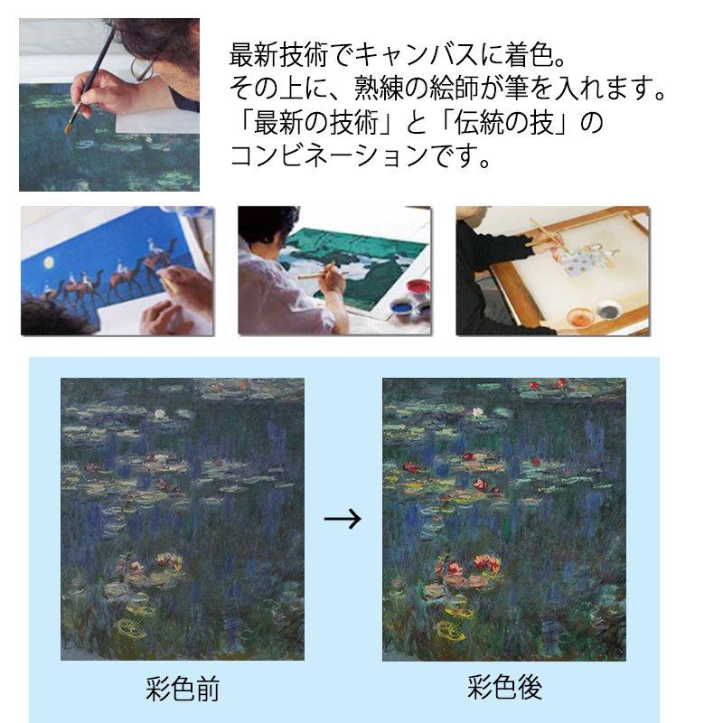 《本格復刻画・名画》 モネ 睡蓮 -緑の反映-(額付き)3L