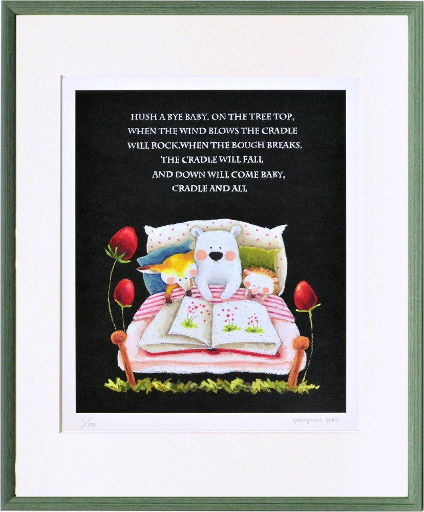 《絵画》藪上 陽子 ベッドで絵本