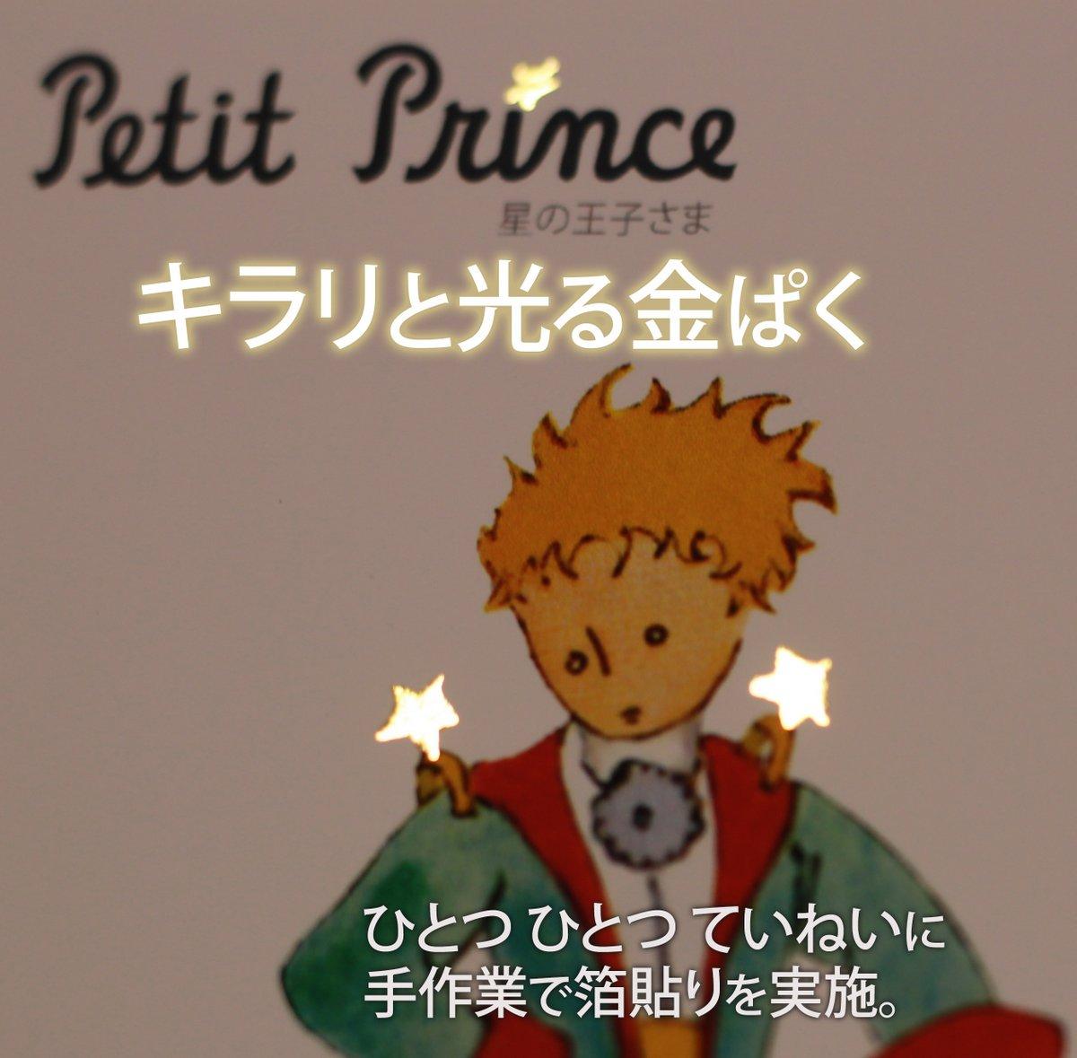 絵画 絵本フレーム 星の王子さま 大切なものは目に見えない 金ぱく加工 ナチュラルフレーム 壁掛け 立てかけ ジクレー版画