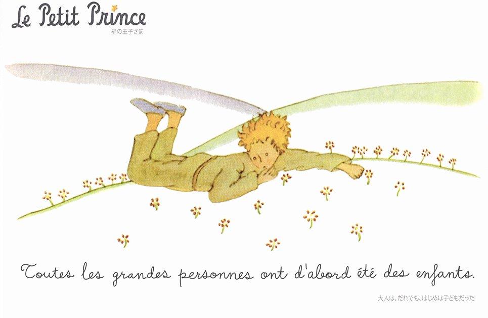絵画 絵本フレーム 星の王子さま 大人は、だれでも、はじめは子どもだった 金ぱく加工 ナチュラルフレーム 壁掛け 立てかけ ジクレー版画