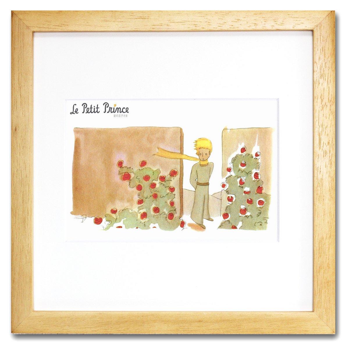 絵画 絵本フレーム 星の王子さま バラの庭と王子さま 金ぱく加工 ナチュラルフレーム 壁掛け 立てかけ ジクレー版画
