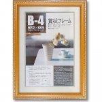 賞状入れ 賞状フレーム「B4サイズ(ゴールド)」/額縁 賞状額 フレーム インテリア 壁掛け 記念 表彰状 認定証 許可証 飾る