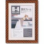 賞状入れ 賞状フレーム「B4サイズ」/額縁 賞状額 フレーム インテリア 壁掛け 記念 表彰状 認定証 許可証 飾る