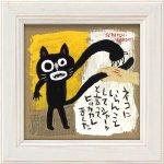 メッセージアート ゆうパケット 糸井忠晴 ミニ アート フレーム「シャーの怒り」/猫 プレゼント 卓上