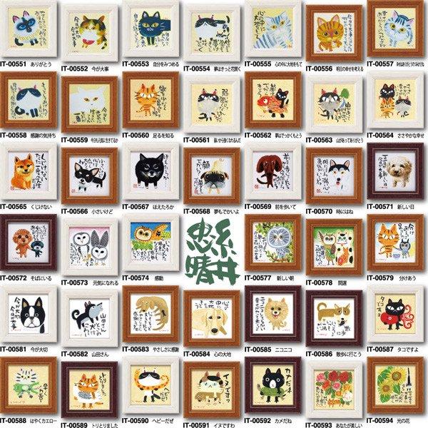 メッセージアート ゆうパケット 糸井忠晴 ミニ アート フレーム「猫雛」/猫 ひな祭り インテリア かわいい