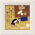 メッセージアート ゆうパケット 糸井忠晴 ミニ アート フレーム「さんま」/猫 モダン リビング 玄関 飾る