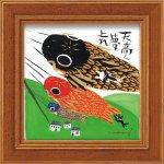 メッセージアート ゆうパケット 糸井忠晴 ミニ アート フレーム「天高く」/猫 こいのぼり 節句 こどもの日