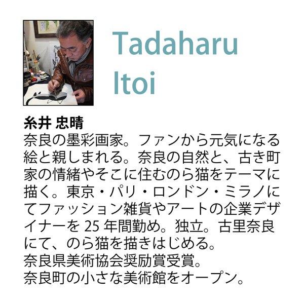 メッセージアート ゆうパケット 糸井忠晴 ミニ アート フレーム「にこにこ」/猫 インテリア 飾る ギフト