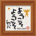 メッセージアート ゆうパケット 糸井忠晴 ミニ アート フレーム「ようこそ」/猫 インテリア 壁掛け 卓上
