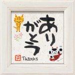 メッセージアート ゆうパケット 糸井忠晴 ミニ アート フレーム「ありがとう」/猫 リビング 玄関 かわいい