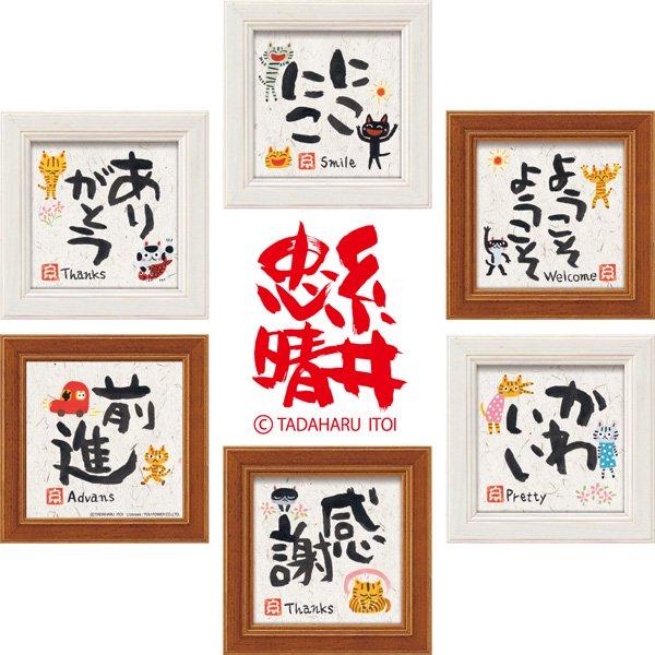 メッセージアート ゆうパケット 糸井忠晴 ミニ アート フレーム「前進」/猫 卓上 おしゃれ 飾る 額入り