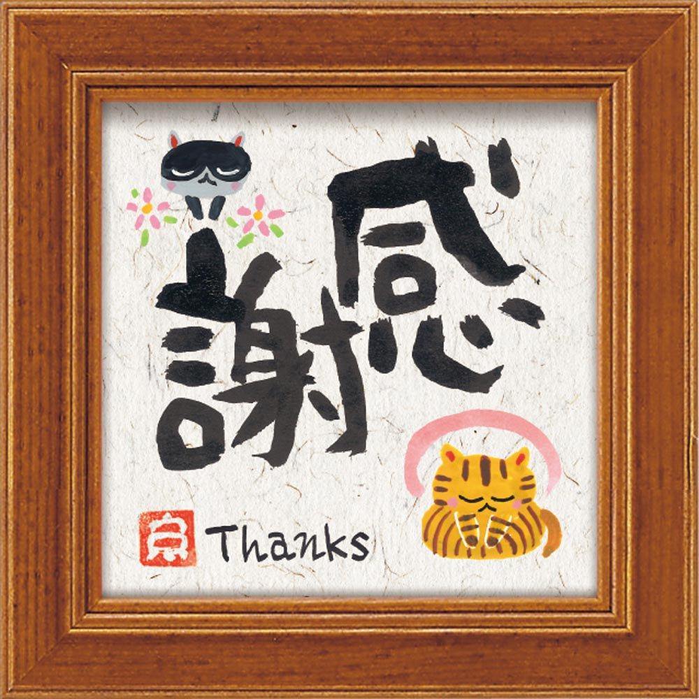 メッセージアート ゆうパケット 糸井忠晴 ミニ アート フレーム「感謝」/猫 ポスター 飾る かわいい 卓上