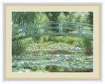 名画 油絵 睡蓮の池と日本の橋 クロード モネ 手彩仕上 高精細巧芸画 Lサイズ