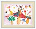 絵画 ほほえみの中のこどもたち 秋の幸と少女 榎本 早織 手彩仕上 高精細巧芸画 ゆうパケット Sサイズ