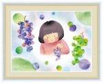絵画 ほほえみの中のこどもたち 葡萄と少女 榎本 早織 手彩仕上 高精細巧芸画 Lサイズ