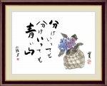 日本の名画 日本画 紫陽花 種田 山頭火 手彩仕上 高精細巧芸画 Lサイズ