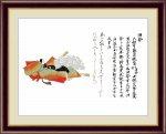 日本の名画 日本画 伊勢 佐竹本三十六歌仙 手彩仕上 高精細巧芸画 Mサイズ