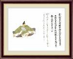 日本の名画 日本画 在原業平(ありはらのなりひら) 佐竹本三十六歌仙 手彩仕上 高精細巧芸画 Lサイズ