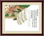 日本の名画 日本画 斎宮女御(さうぐうのにょうご) 佐竹本三十六歌仙 手彩仕上 高精細巧芸画 Lサイズ
