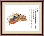 日本の名画 日本画 中務(なかつかさ) 佐竹本三十六歌仙 手彩仕上 高精細巧芸画 Lサイズ