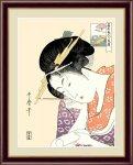 日本の名画 浮世絵 美人画 扇屋花扇 喜多川 歌麿 手彩仕上 高精細巧芸画 Lサイズ