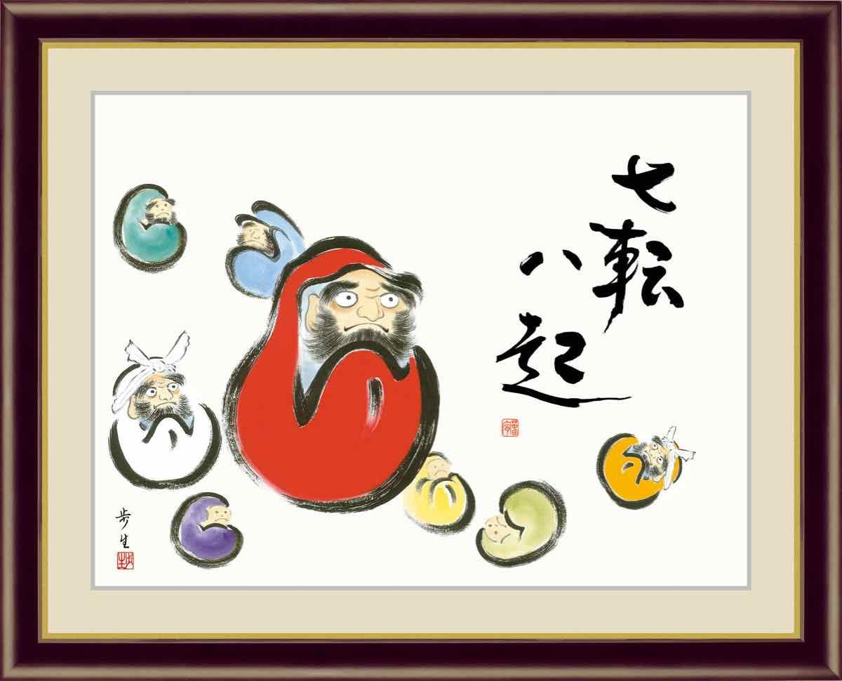 日本画 縁起画 だるま 北山 歩生 手彩仕上 高精細巧芸画(ギフト包装・メッセージカード・のし対応不可)Lサイズ
