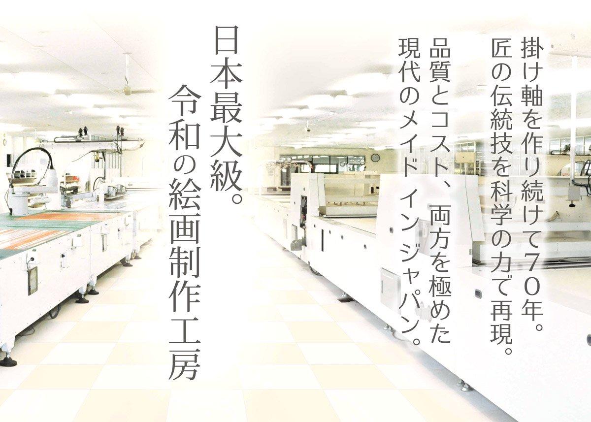 日本画 仏画 十三佛 田中 広遠 手彩仕上 高精細巧芸画 Mサイズ