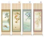 10年保証 掛け軸 花鳥画 四季花鳥揃 四季彩艶 緒方 葉水 尺五 桐箱付きギフト包装不可