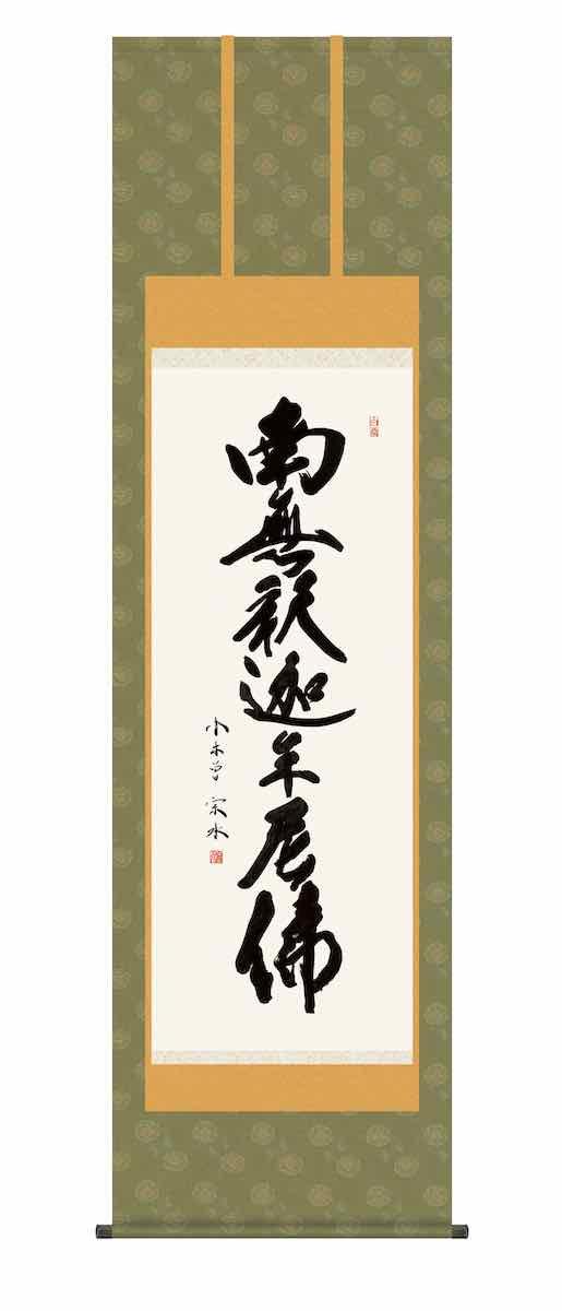 10年保証 掛け軸 仏画 行事飾り 仏事書 名号 釈迦名号 小木曽 宗水 尺五 桐箱付き