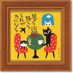 アートフレーム 糸井忠晴 ミニ アート フレーム「NEKO CAFE」 ゆうパケット 壁掛け 卓上 インテリア 猫 絵画 プレゼント リビング 玄関 トイレ メッセージ 手頃 ギフト 飾る 猫カフェ