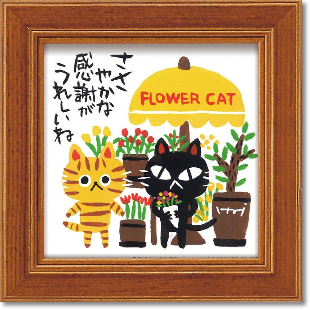 アートフレーム 糸井忠晴 ミニ アート フレーム「FLOWER CAT」 ゆうパケット 壁掛け 卓上 インテリア 猫 絵画 プレゼント ギフト リビング 玄関 トイレ 壁飾り 額入り おしゃれ 飾る
