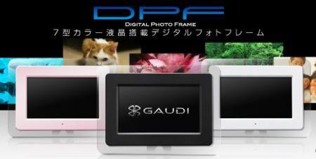 7型ワイド液晶 デジタルフォトフレーム〔クリアフレーム〕(グリーンハウス)