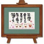 アートフレーム 西本 敏昭「笑顔は幸せをよぶ」 壁掛け 額入り メッセージアート 癒し リビング 玄関 部屋に飾る絵 かわいい インテリア プレゼント ギフト 御祝 壁飾り 額付き イーゼル付き