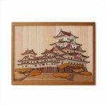 本格木工細工 木はり絵手作りキット「姫路城」 ハードレベル ゆうパケット 額なし 絵画 アート