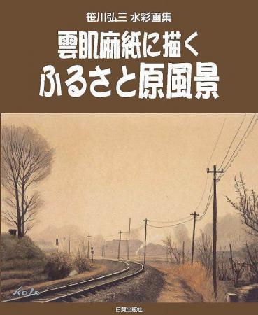 《風景画集》雲肌麻紙に描く ふるさと原風景
