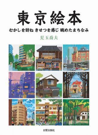 《風景画集》東京絵本