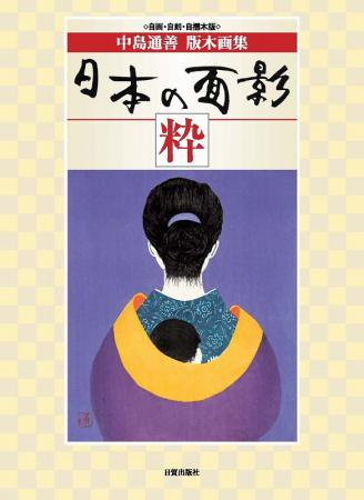 《風景画集》日本の面影 粋