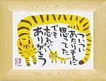 《アートフレーム》糸井 忠晴 トラねこ(ゆうパケット)
