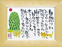 《アートフレーム》糸井 忠晴 やま(ゆうパケット)