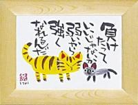 《アートフレーム》糸井 忠晴 2匹ねこ(ゆうパケット)