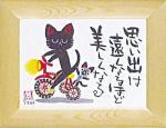 《アートフレーム》糸井 忠晴 自転車(ゆうパケット)