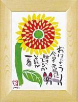 《アートフレーム》糸井 忠晴 ひまわりとねこ(ゆうパケット)