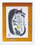 《アートフレーム》糸井 忠晴 親子(ゆうパケット)