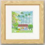 《水彩画》くりのき はるみ 版画(ジグレー) ハワイアンハウス