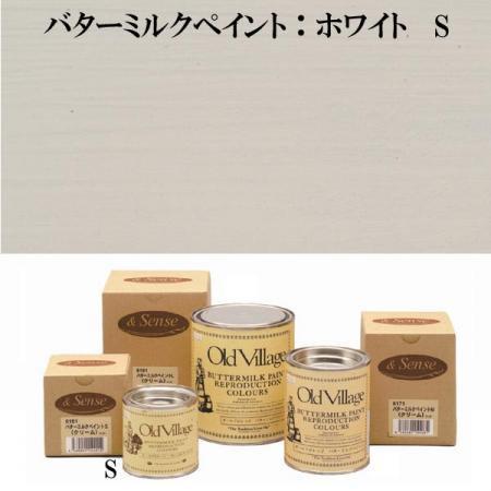 バターミルクペイントS:ホワイト